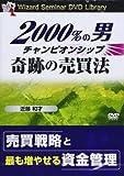 2000%の男 チャンピオンシップ奇跡の売買法 (<DVD>)