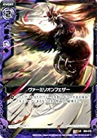 ヴァーミリオンフェザー ゼクス(Z/X)第9弾 覇者の覚醒 B09-078-UC シングルカード