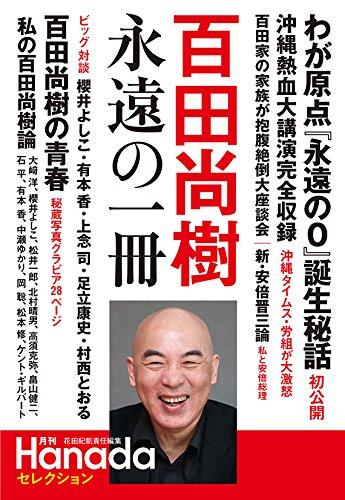 百田尚樹 永遠の一冊 (『月刊Hanada』セレクション)