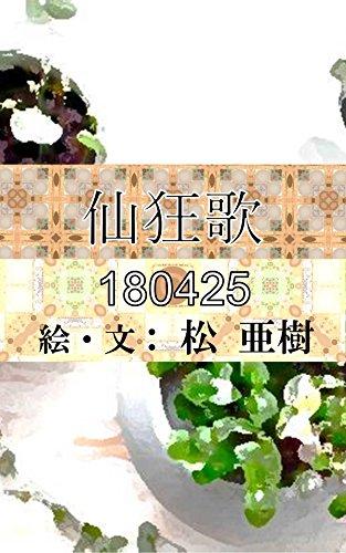 [画像:仙狂歌-180425『#withyou』]