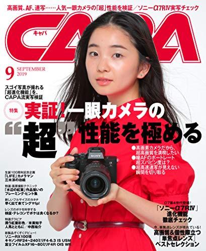 CAPA 2019年9月号 [雑誌]