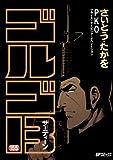 ゴルゴ13(155) (コミックス単行本)