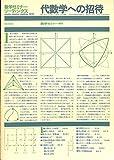 代数学への招待(数学セミナーリーディングス)