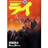 銀河戦国群雄伝ライ (9) (Dengeki comics EX)