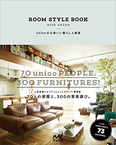 RoomClip商品情報 - unicoの心地いい暮らしと部屋 ROOM STYLE BOOK with unico
