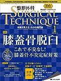 整形外科サージカルテクニック 2020年1号(第10巻1号)特集:膝蓋骨脱臼  これで不安なし! 膝蓋骨不安定症対策
