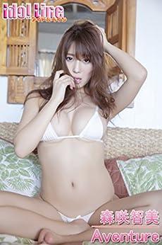 [森咲智美]の森咲智美「Aventure」 Idol Line
