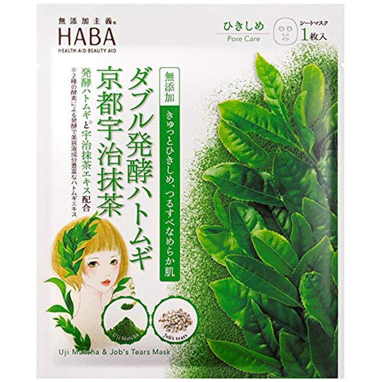 震える祝う検出ハーバー 発酵ハトムギ宇治抹茶マスク 1包