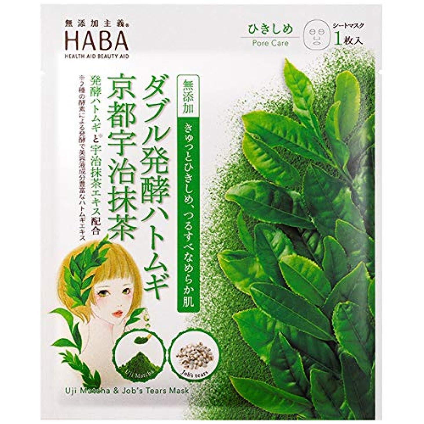 泣いている何故なの超越するハーバー 発酵ハトムギ宇治抹茶マスク 1包
