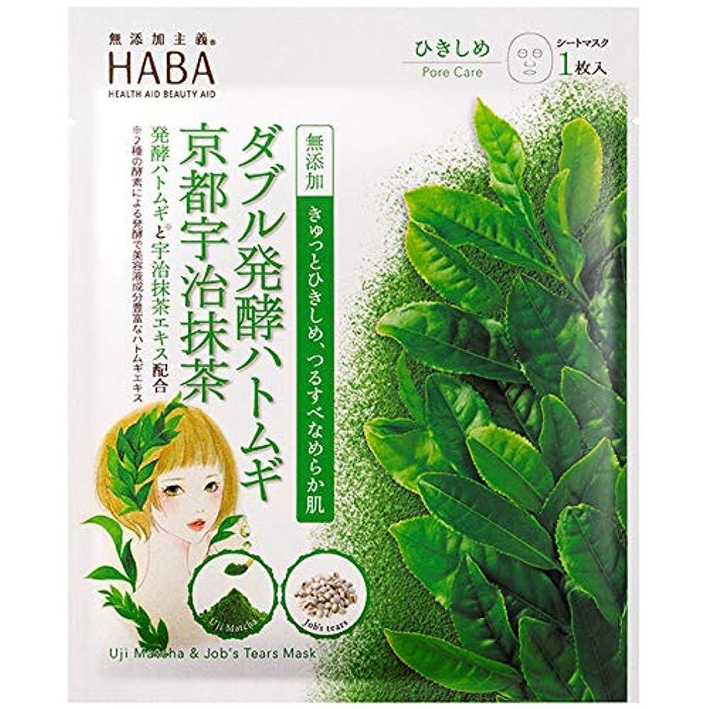 フォーカスファウルトラックハーバー 発酵ハトムギ宇治抹茶マスク 1包