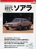 ジャパーニーズ ヴィンテージ シリーズ  トヨタ 初代ソアラ