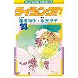 ライジング!(14) (フラワーコミックス)