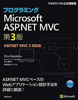 [ディノ エスポシト]のプログラミングASP.NET MVC 第3版 ASP.NET MVC 5対応版