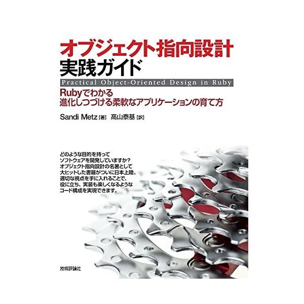 オブジェクト指向設計実践ガイド ~Rubyでわか...の商品画像
