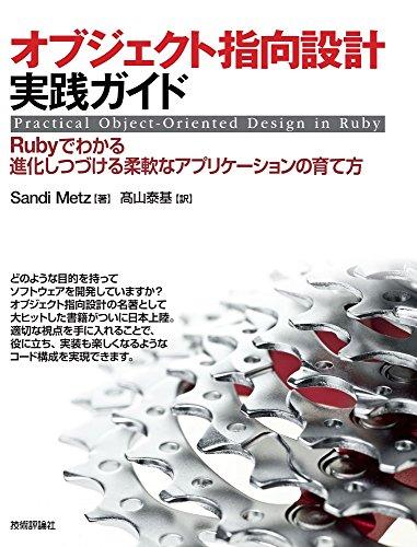 オブジェクト指向設計実践ガイド ~Rubyでわかる 進化しつづける柔軟なアプリケーションの育て方の詳細を見る