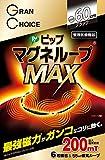 【Amazon.co.jp 限定】ピップ マグネループMAX 200ミリテスラ 60㎝