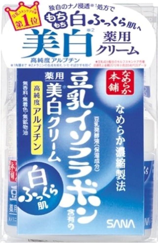 流用する雄大な縫い目なめらか本舗 薬用美白クリーム 50g