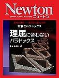 Newton 絵解きパラドックス 理屈に合わないパラドックス