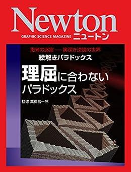 [科学雑誌Newton]のNewton 絵解きパラドックス 理屈に合わないパラドックス
