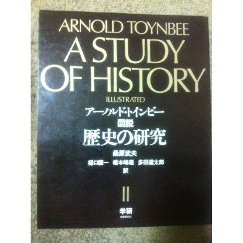 図説歴史の研究 2の詳細を見る