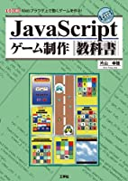 JavaScriptゲーム制作教科書 (I・O BOOKS)