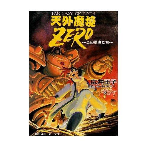 天外魔境ZERO―炎の勇者たち (角川スニーカー文庫)の詳細を見る