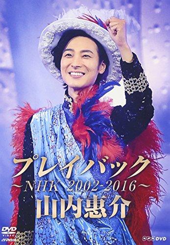 山内惠介 プレイバック~NHK2002-2016~[DVD]