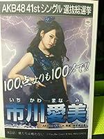 AKB48◆市川愛美◆『僕たちは戦わない』劇場盤生写真
