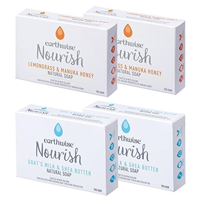 麻酔薬する必要があるマエストロニュージーランドお土産 アースワイズ earthwise ナチュラルソープ 2種4個セット