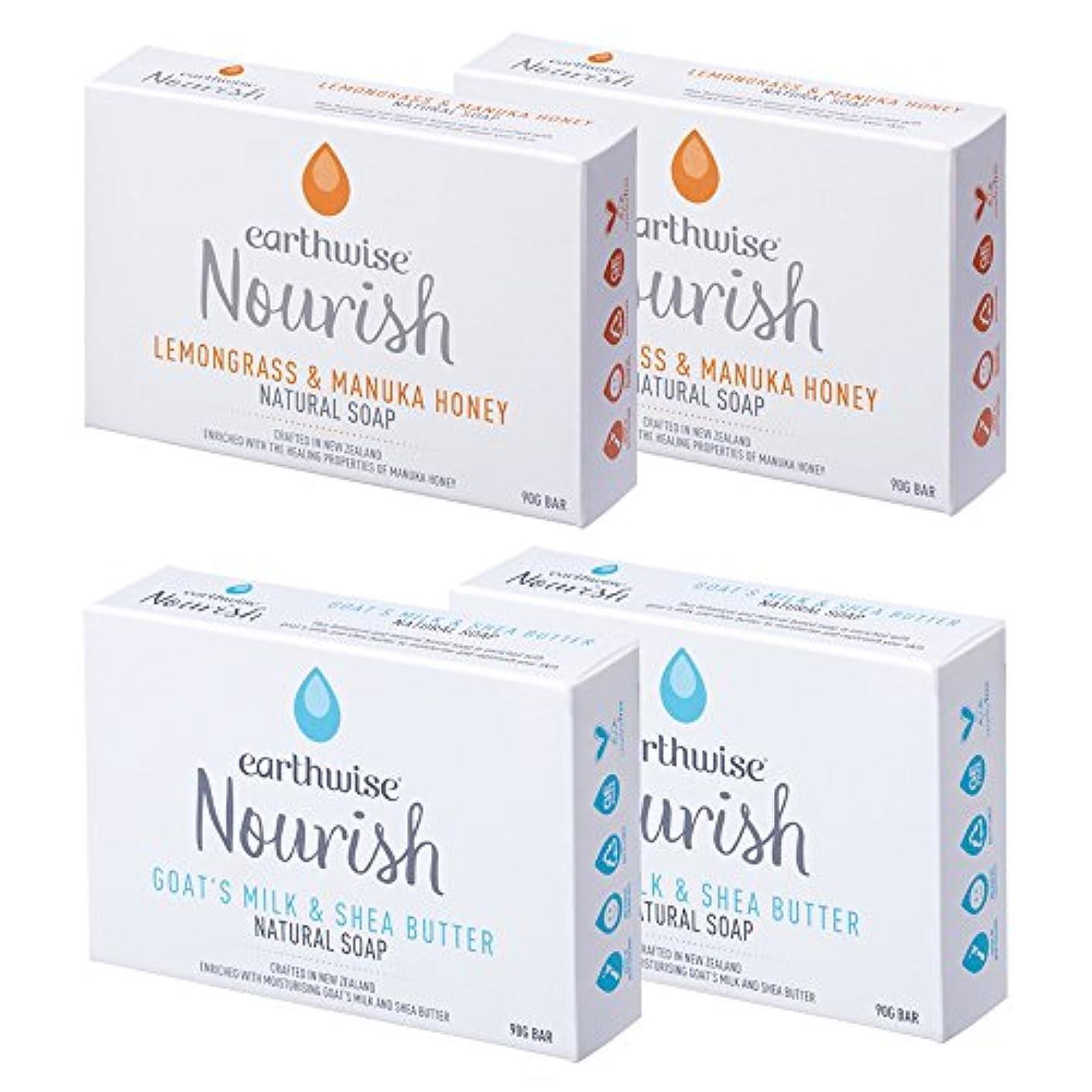 できる医薬品故障ニュージーランドお土産 アースワイズ earthwise ナチュラルソープ 2種4個セット