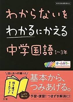 わからないをわかるにかえる中学国語1~3年