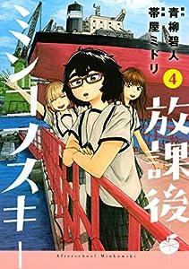放課後ミンコフスキー(4) (ヤングマガジンコミックス)