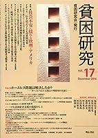 貧困研究 Vol.17