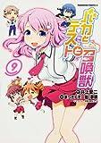 バカとテストと召喚獣 -9 (カドカワコミックス・エース)