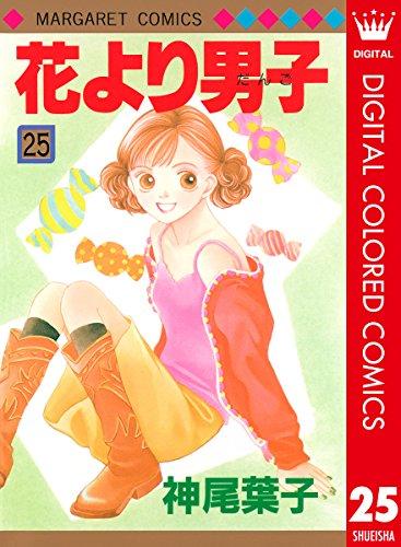 花より男子 カラー版 25 (マーガレットコミックスDIGITAL)