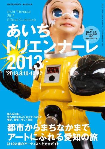 美術手帖 2013年 09月号増刊 あいちトリエンナーレ2013 Aichi triennale 2013 Official Guidebook