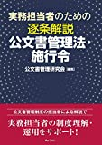 実務担当者のための 逐条解説 公文書管理法・施行令
