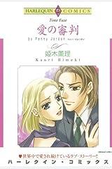 愛の審判 (ハーレクインコミックス) Kindle版