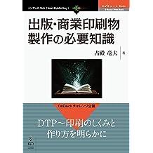 出版・商業印刷物製作の必要知識 OnDeck Books (OnDeck Books(NextPublishing))