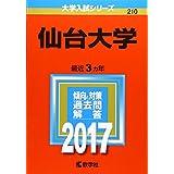 仙台大学 (2017年版大学入試シリーズ)
