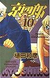 京四郎 10 (少年チャンピオン・コミックス)