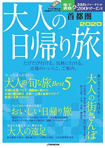 大人の日帰り旅 首都圏2020 (JTBのMOOK)