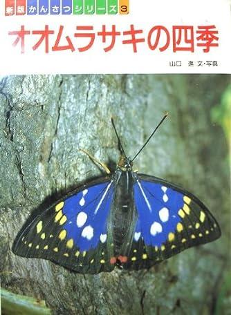 オオムラサキの四季 (新版かんさつシリーズ)