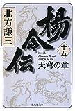 楊令伝〈15〉天穹の章 (集英社文庫)