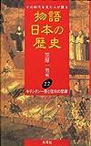 キリシタン一揆と信仰の悲劇 (物語 日本の歴史)