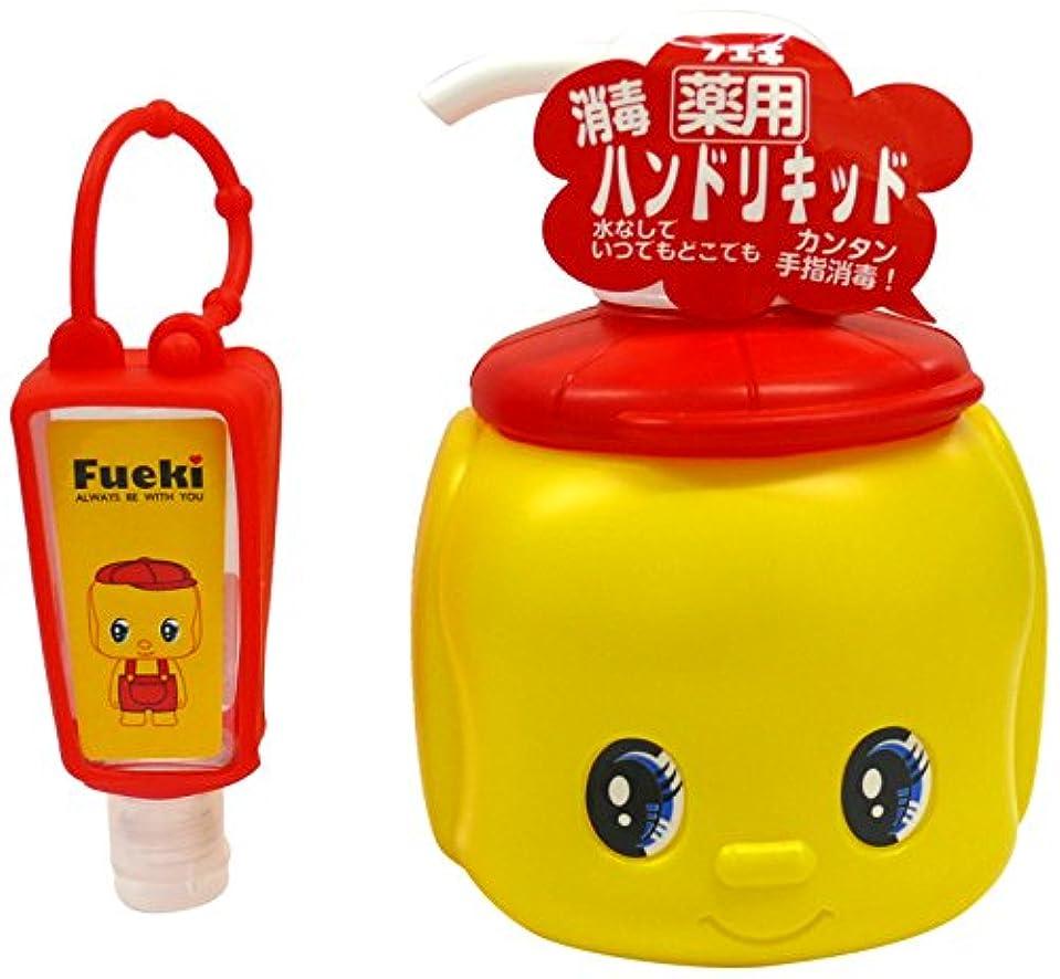 肥料利得代表して薬用 フエキやさしい消毒ハンドリキッド ポンプタイプ 350ml (詰め替え容器付き)