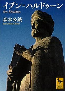 イブン=ハルドゥーン (講談社学術文庫)