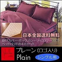 sybillaシビラのベッド用カバーセット 【シングルサイズ】 A:オーキッド