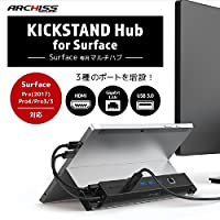 アーキサイト KICKSTAND Hub for Surface(Surface専用マルチハブ) AS-SPHUB01