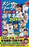 メジャーリーグ・完全データ選手名鑑2019